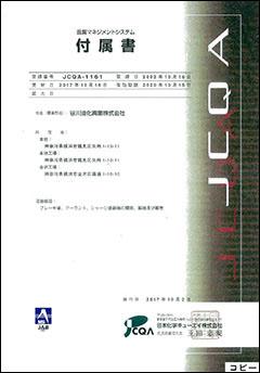 JCAQA認証書
