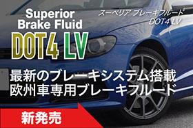 スーペリアブレーキフルードDOT4 LV