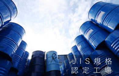 JIS認定工場