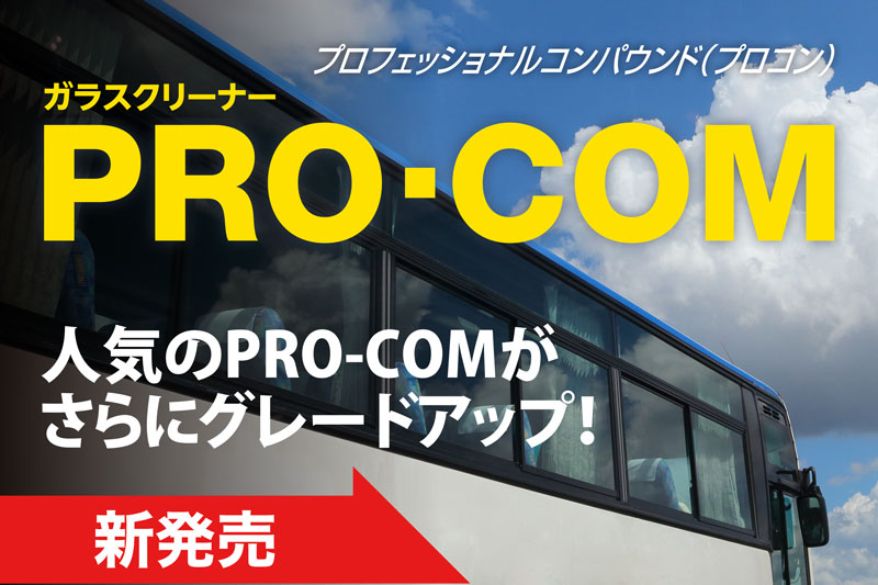 PRO・COM