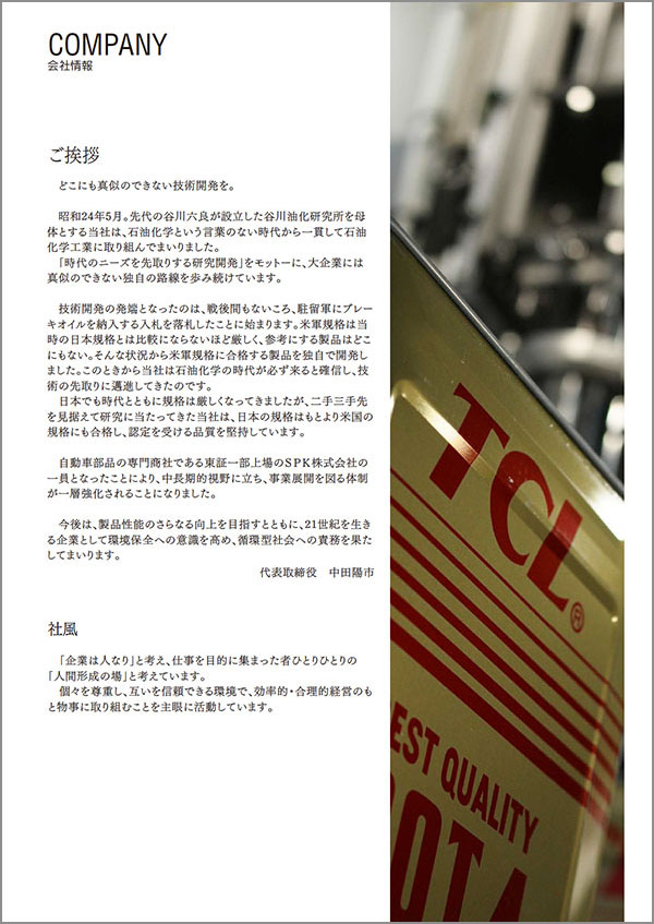 TCL会社案内